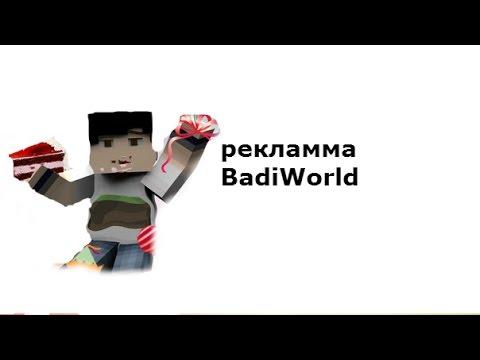 Badiworld скачать сборку - фото 7