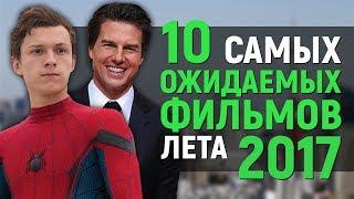 10 САМЫХ ОЖИДАЕМЫХ ФИЛЬМОВ ЛЕТА 2017
