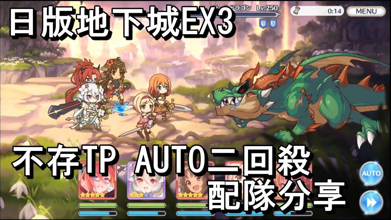 日版地下城EX3 不存TP AUTO二回殺 配隊分享【超異域公主連結☆Re:Dive】
