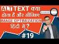 #19 What is Alt text & how to write them |Image Optimization With Alt Tags(⭐SEO Course 2020⭐)