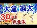 大倉 颯太がもっと好きになる動画☆(184cm/石川県#5/北陸学院#2) えひめ国体 準々決勝…