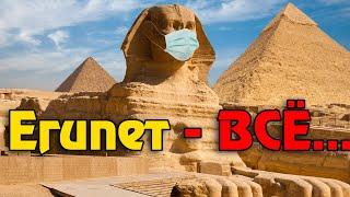 Закрываются полеты в Египет из за короновируса COVID 19 Каир Шарм Эль Шейх Хургада всЁ