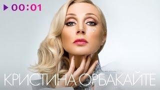 КРИСТИНА ОРБАКАЙТЕ - TOP 20 - Лучшие песни