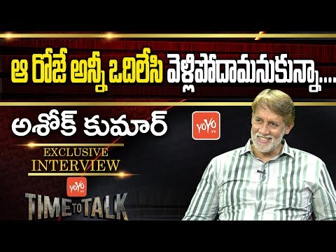 Telugu Actor Ashok Kumar Exclusive Interview | Time to Talk | Celebrity Talk  | YOYO TV Channel