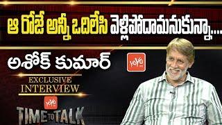 Telugu Actor Ashok Kumar Exclusive Interview | Time to Talk | Celebrity Talk  | YOYO TV Channel