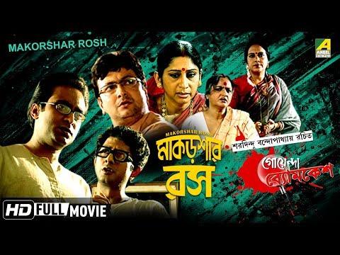 Makorshar Rosh   মাকড়শার রস   Goyenda Byomkesh   Detective Bengali Movie