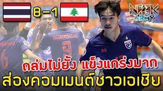 ส่องคอมเมนต์ชาวเอเชีย-หลังเห็นทีมชาติไทยu20ถล่มเลบานอน-8-1-ในศึกฟุตซอลafc-u-20