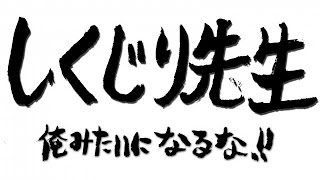 明日10月30日(木)放送の「しくじり先生 俺みたいになるな!!」(テレビ...