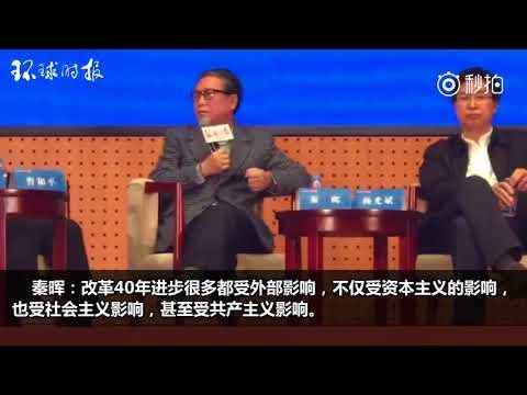 【2018环球时报年会】秦晖:中国模式对西方的冲击——降低福利标准,重竖贸易壁垒