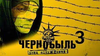 Чернобыль 3 о чем будет фильм