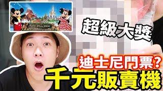 千元販賣機抽中超級大獎?!「迪士尼門票」「二等賞」???