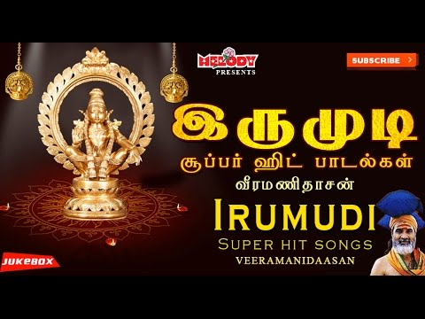 Irumudi | Ayyappan Super Hit Songs | Veeramanidaasan | Tamil Devotional | Jukebox |
