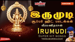 Irumudi | Ayyappan Super Hit Songs | Veeramanidasan | Tamil Devotional | Jukebox |