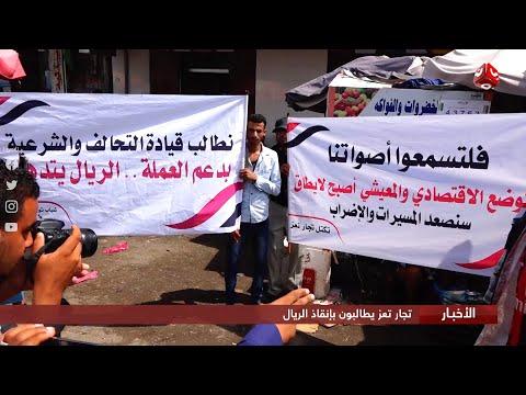 تجار تعز يطالبون بإنقاذ الريال