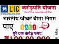 Lic best Crorepati plan 1 time investment