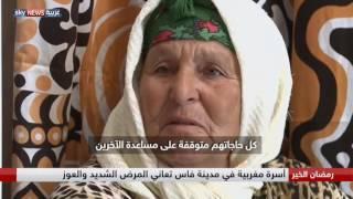رمضان الخير.. أسرة مغربية في مدينة فاس تعاني المرض الشديد والعوز
