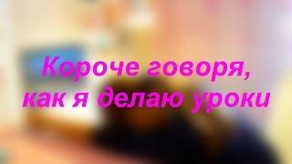 Короче говоря, как я делаю уроки!)(, 2016-03-28T06:35:11.000Z)