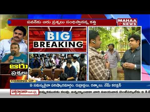 Tight Security at Somajiguda Press Club | Public Response on Mahesh Kathi Pressmeet | Mahaa News