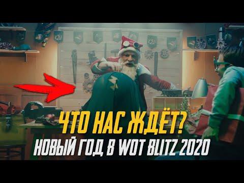 ЧТО НАС ЖДЁТ НА НГ 2020 WoT Blitz / ОБНОВЛЕНИЕ 6.6