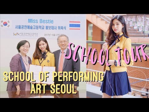 SCHOOL TOUR!! : School of performing arts Seoul ทัวร์โรงเรีย