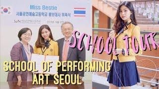 SCHOOL TOUR!! : School of performing arts Seoul ทัวร์โรงเรียนศิลปะชื่อดังประเทศเกาหลีใต้ EP.1
