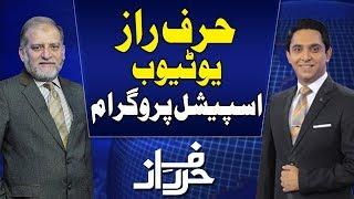 Harf e Raaz Full Program (YouTube Special) | 15 January 2018 | Neo News
