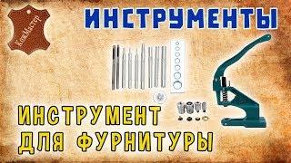 Инструмент для установки фурнитуры. Tools for installation of accessories