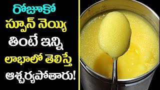 Health Benefits of Cow Ghee in Telugu | Ghee Good for Weight Loss | Ghee Is Good For Health Or Not