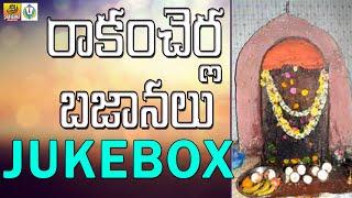 Gambar cover Rakam Cherla Bajanalu | Anjaneya Swamy Songs Telugu | Kondagattu Anjanna Songs Telugu