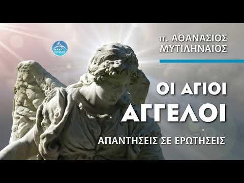 Οι άγιοι Άγγελοι (απαντήσεις σε ερωτήσεις) - π. Αθανάσιος Μυτιληναίος