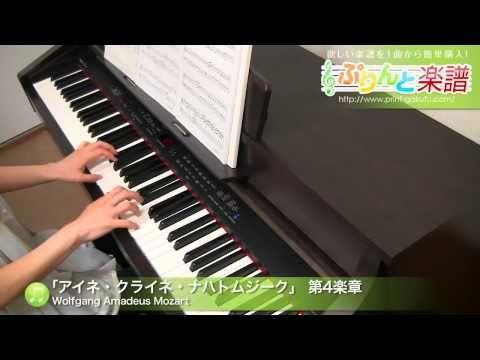 セレナード第13番 「アイネ・クライネ・ナハトムジーク」 第4楽章 Wolfgang Amadeus Mozart