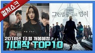 한국영화 범람?! 11월의 기대되는 개봉 영화 추천! TOP 10! - 라이너의 컬쳐쇼크