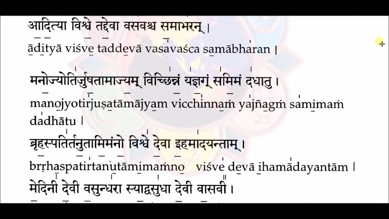 Pancha sooktam free a prayer for hindu god godess