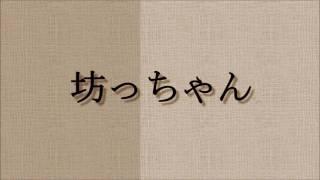 夏目漱石『坊っちゃん』の全文音読に挑戦しました。 普段子どもたちに音...