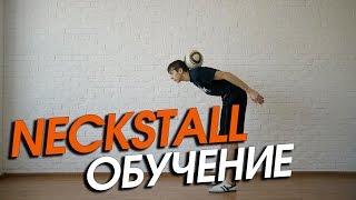 Футбольный Фристайл Обучение #7. Uppers: Neckstall или удержание мяча на спине