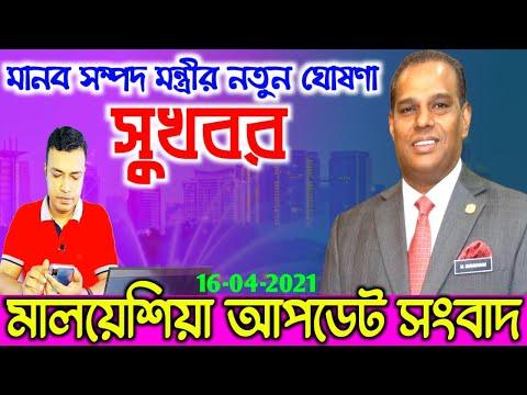 মালয়েশিয়া আপডেট সংবাদ।। Malaysia bangla news।। probashi news।। bk media1।।