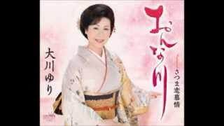大川ゆり - さつま恋慕情