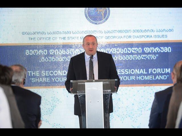 საქართველოს პრეზიდენტმა,  დიასპორული ფორუმის მონაწილეებს მიმართა