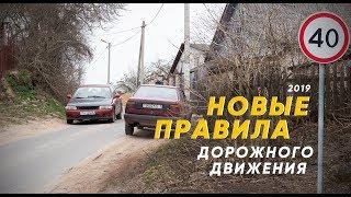 Новые правила дорожного движения | 2019
