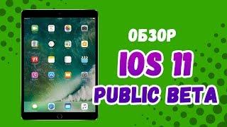 Обзор iOS 11 Public Beta на iPad Pro 10.5: немножко инноваций