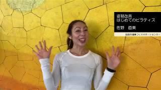姿勢改善初めてのピラティス教室紹介|ピラティスインストラクター 佐野直美