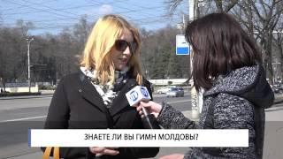 OPINIA DUMNEAVOASTRA: Знаете ли вы гимн Молдовы?