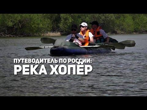 Путеводитель по России   Река Хопёр   12+