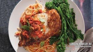 Курица пармезан с томатным соусом  - рецепт от Гордона Рамзи