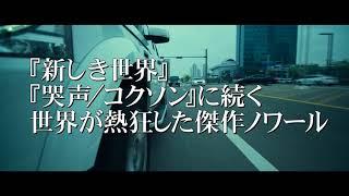『修羅の華』映像