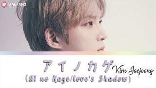 Kim Jaejoong - アイノカゲ (Love's Shadow) [ENG?ROM?JP?HAN]