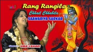 रंग रंगीला छैल छबीला | Rang Rangila Chhail Chhabila l  Shyam Bhajan | by Uma Lahari (HD)