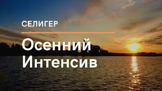 Осенний Интенсив на Селигере. Путешествия по озеру на моторных лодках
