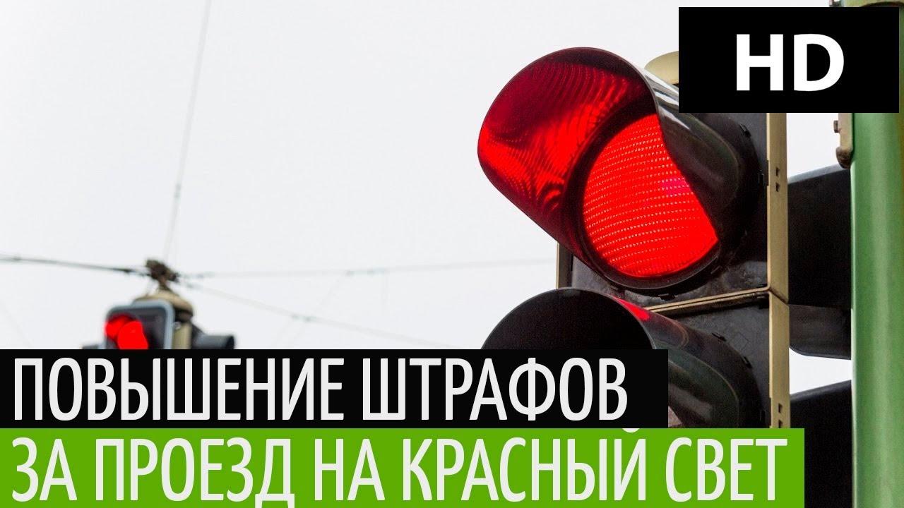 кто наказание проезд на красный свет посмотрел