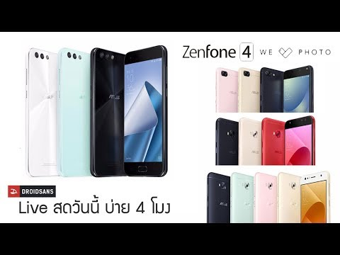 Live สด เปิดตัว Zenfone 4 ทั้งซีรี่ส์ Pro, Selfie, Max [droidsans] - วันที่ 17 Aug 2017